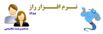منبع : download4software.iranblog.com